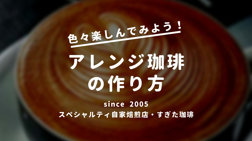 f:id:sugitacoffee:20181121155105j:plain