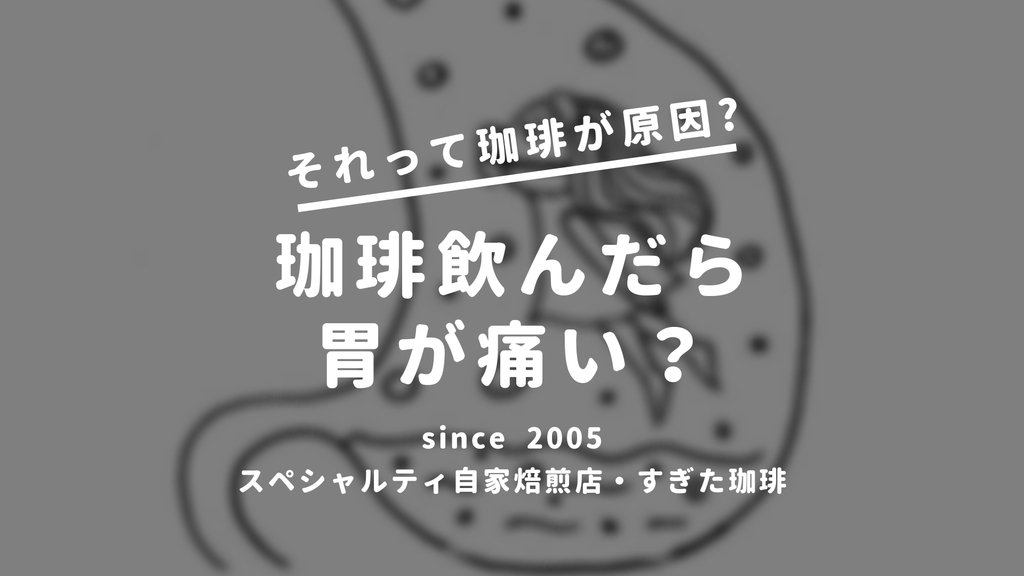 f:id:sugitacoffee:20181124170152j:plain