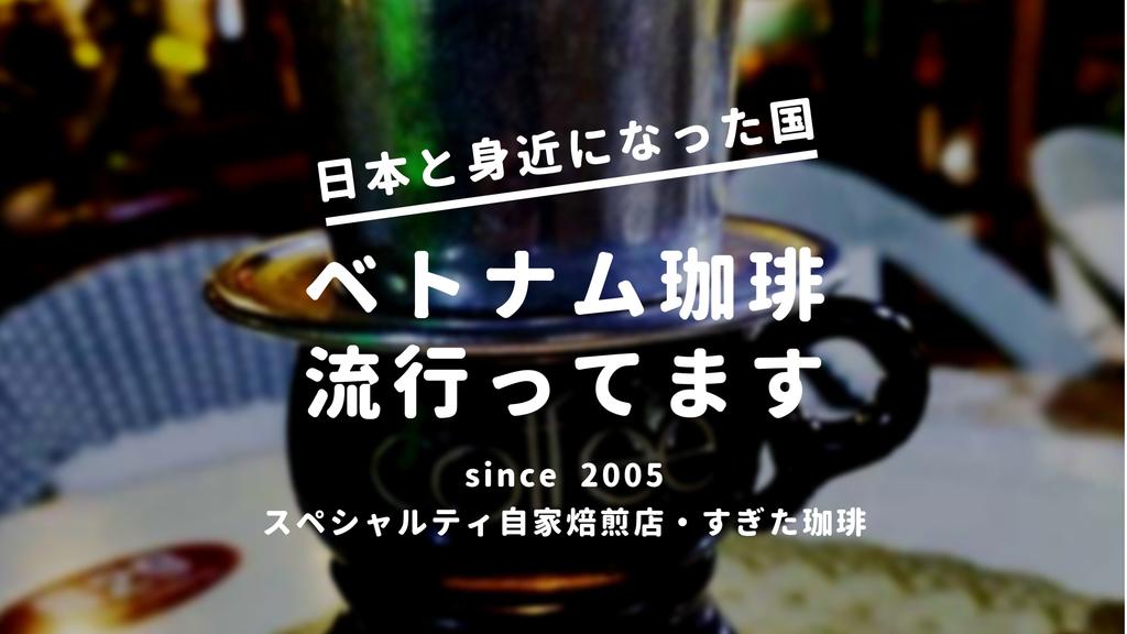 f:id:sugitacoffee:20181128111952j:plain