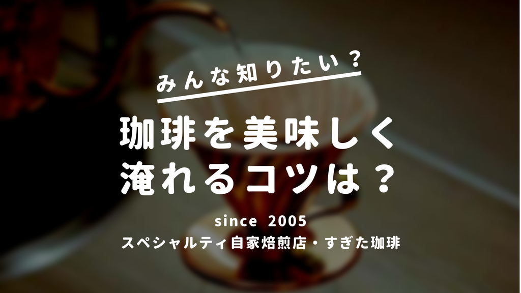 f:id:sugitacoffee:20181217002230j:plain