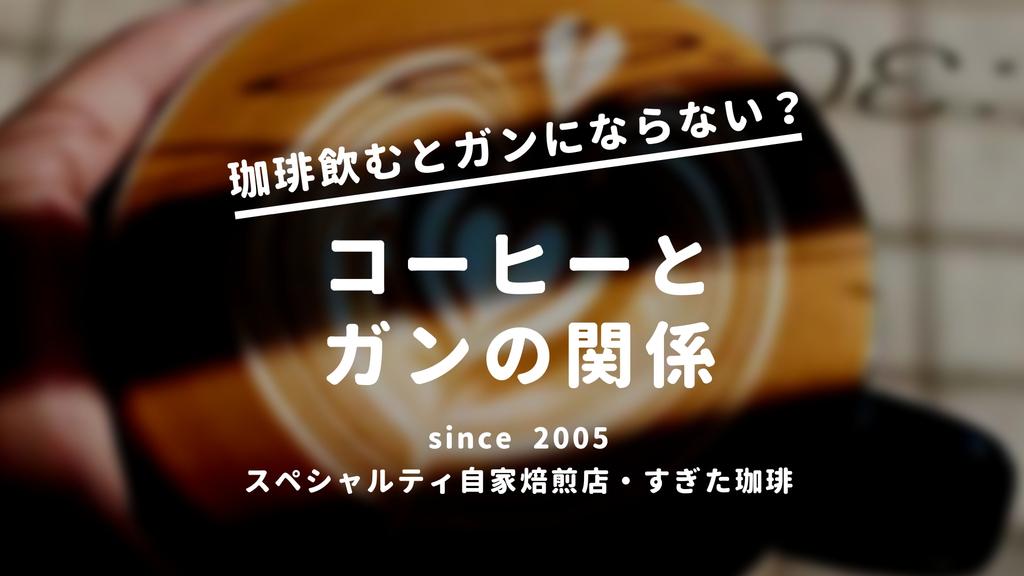 f:id:sugitacoffee:20181222110901j:plain
