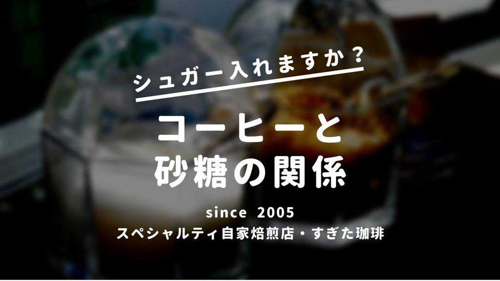 f:id:sugitacoffee:20181223233053j:plain