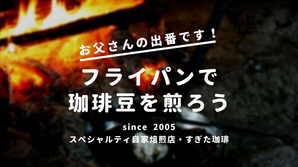フライパン珈琲豆焙煎