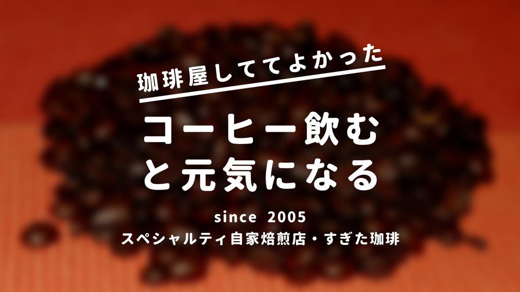 コーヒーメリットデメリット