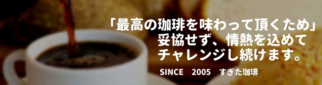 コーヒーブログ・すぎた珈琲の千一夜物語