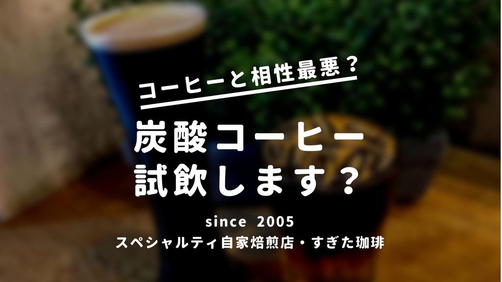 コーヒー炭酸