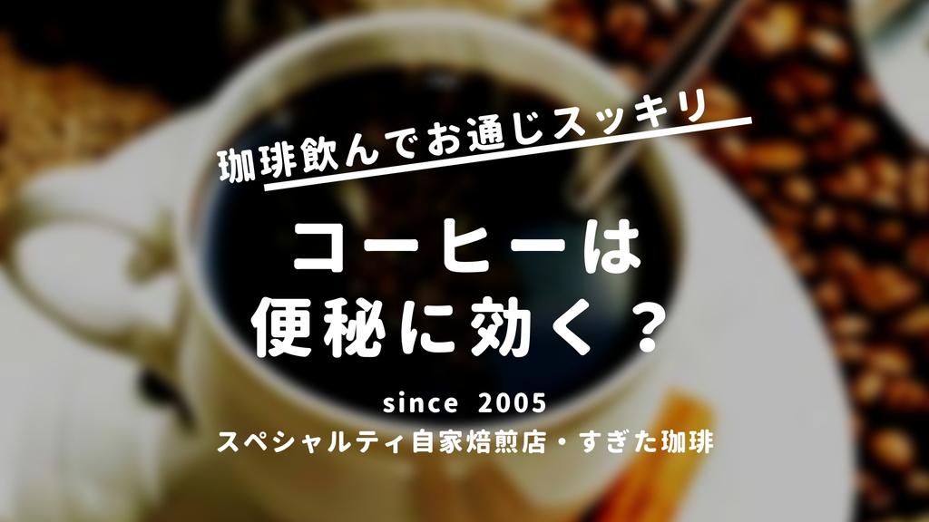 コーヒーは便秘にいい