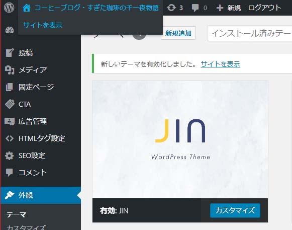 サイトの表示