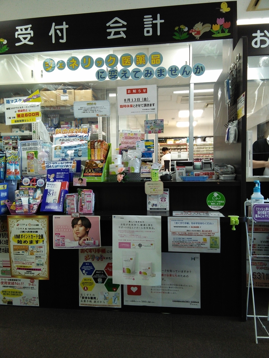 f:id:sugiyama-yuuichi:20210804102224j:plain