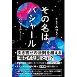 f:id:sugiyamaeko:20170322120701j:plain