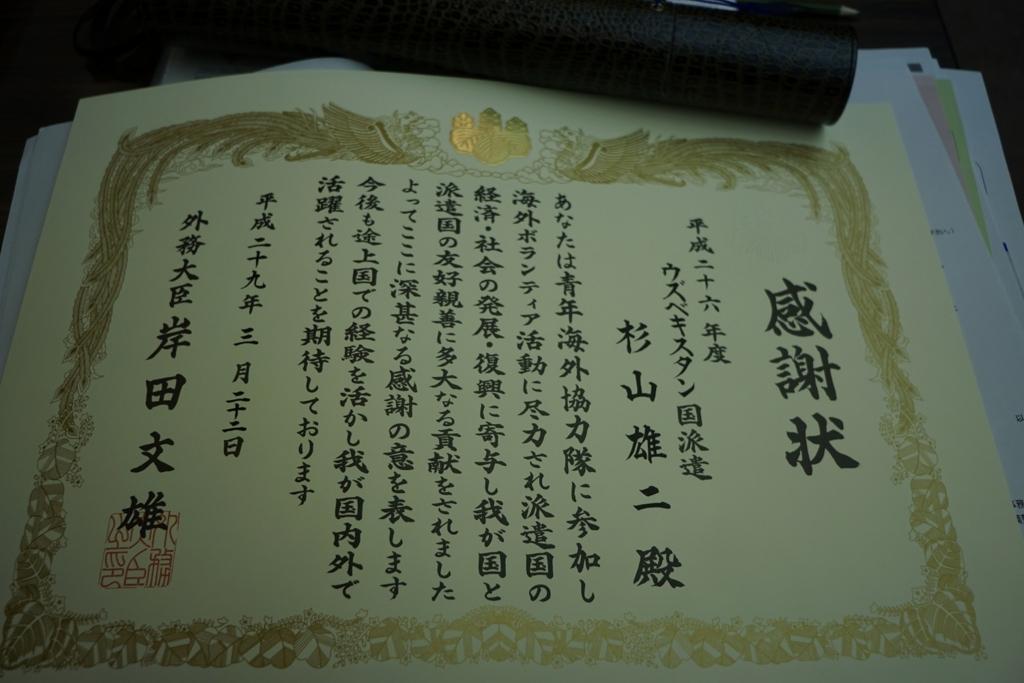 f:id:sugiyuamayuji19891004:20170328072043j:plain