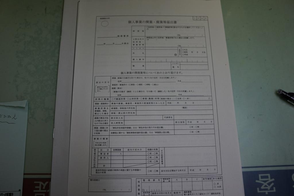 f:id:sugiyuamayuji19891004:20170401131905j:plain