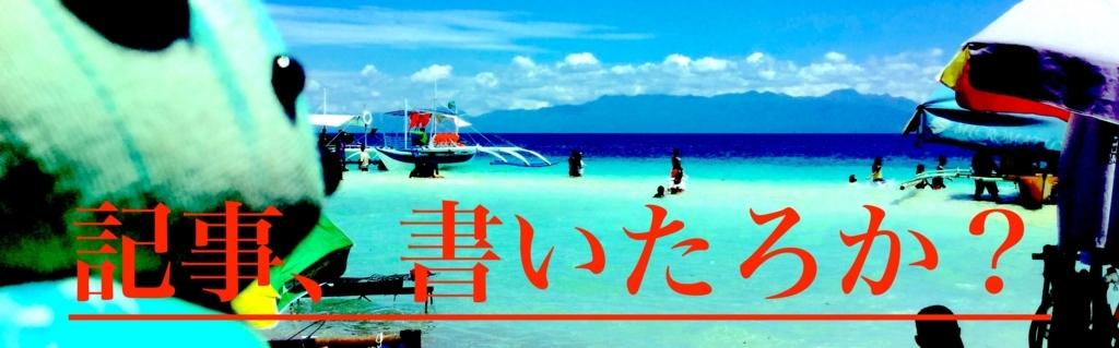 f:id:sugiyuamayuji19891004:20170702101228j:plain