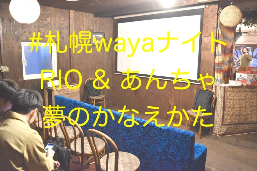 f:id:sugiyuamayuji19891004:20180429130956j:plain