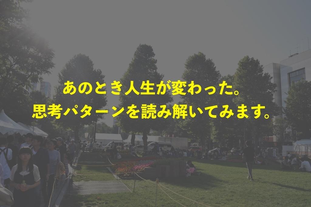f:id:sugiyuamayuji19891004:20180916212235j:plain