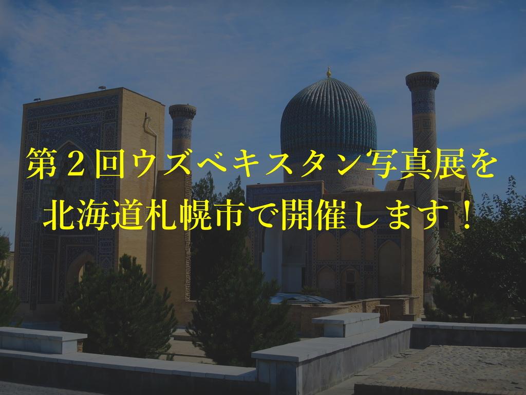 f:id:sugiyuamayuji19891004:20181006175231j:plain