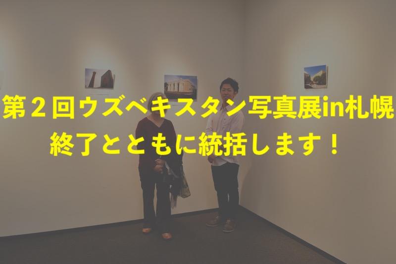 f:id:sugiyuamayuji19891004:20181023223346j:plain