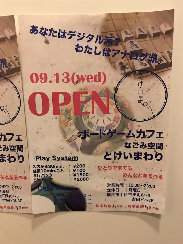 f:id:sugo6kozo:20170915211756j:image