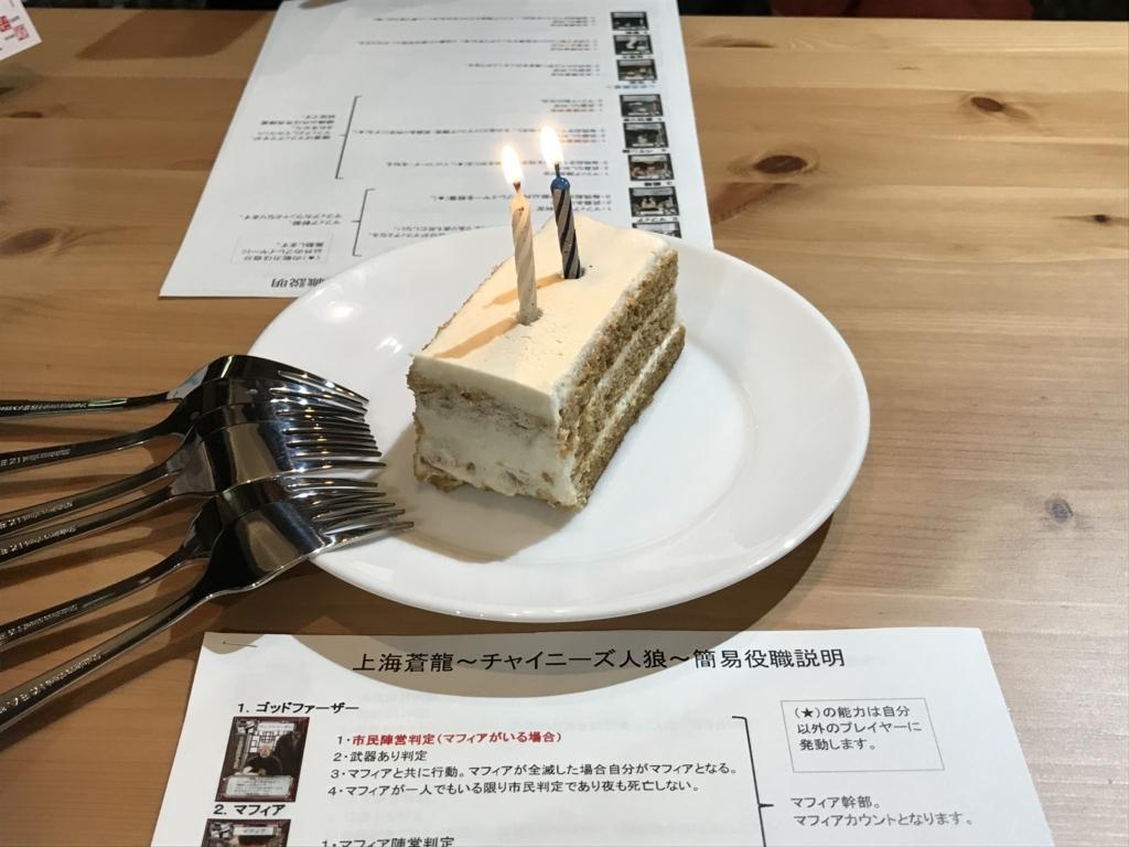 f:id:sugo6kozo:20171221170522j:plain