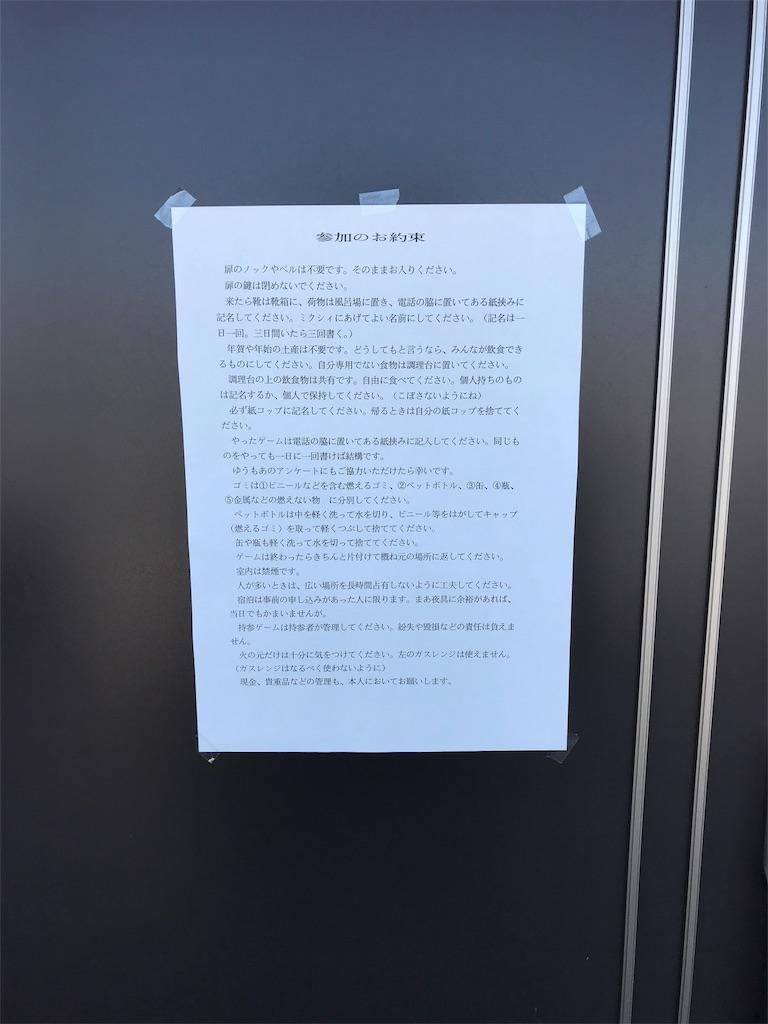 f:id:sugo6kozo:20180104085831j:image