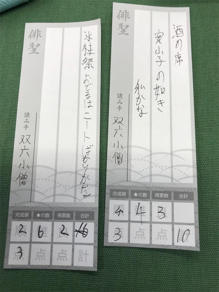 f:id:sugo6kozo:20180220213934j:image