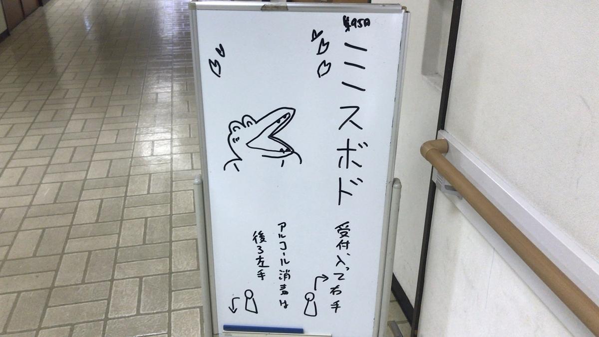 f:id:sugo6kozo:20200322095512j:plain