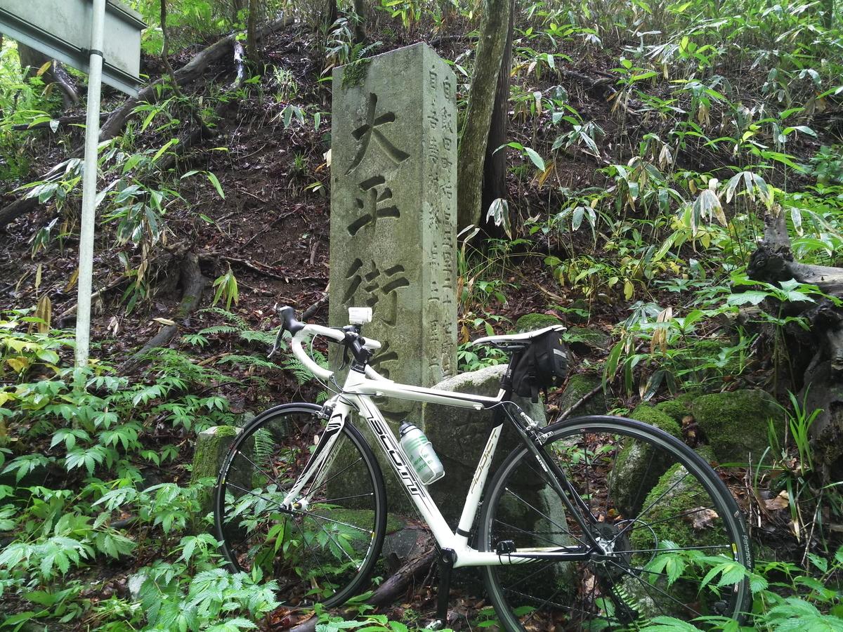 大平峠の石碑