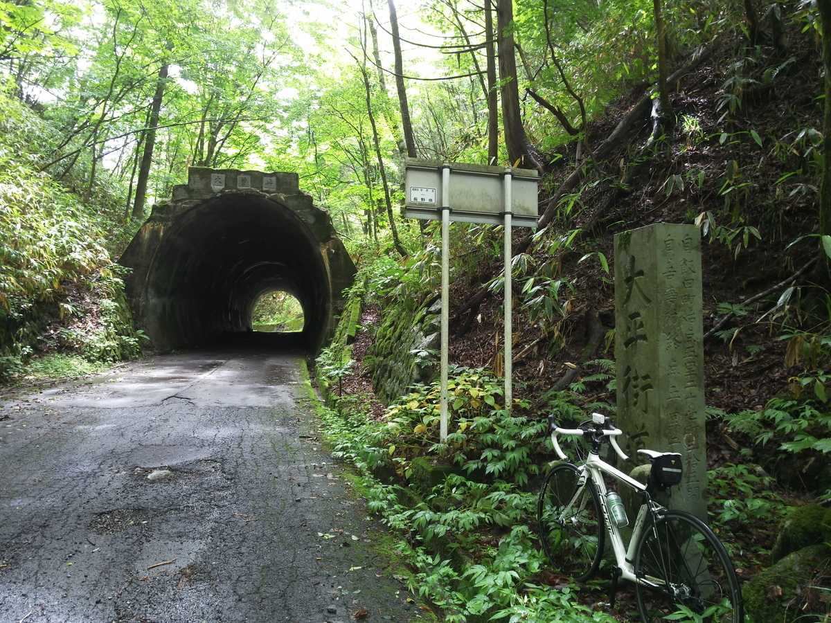 大平峠のトンネル