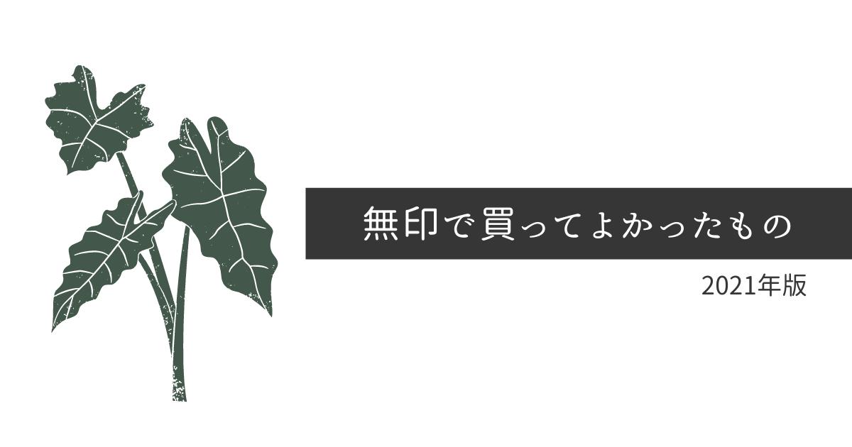 f:id:sugomorimameko:20210525113141p:plain