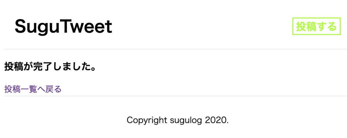 f:id:sugulog:20201005165043p:plain