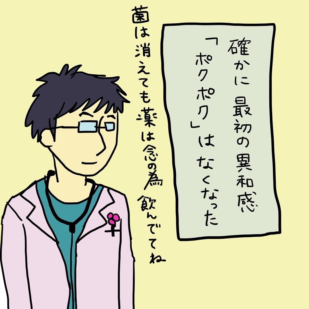 f:id:sugunaku:20191217161712j:plain