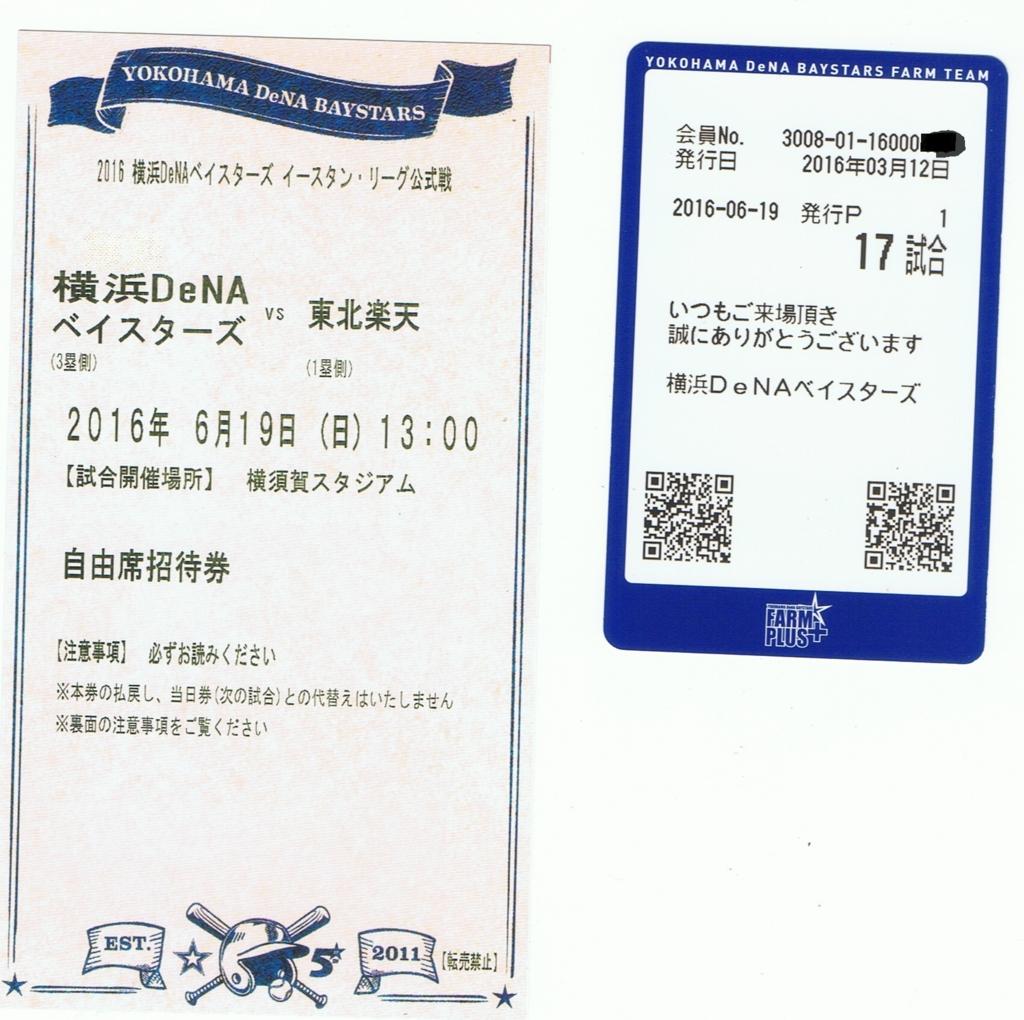 f:id:suguru0220:20160619235810j:plain