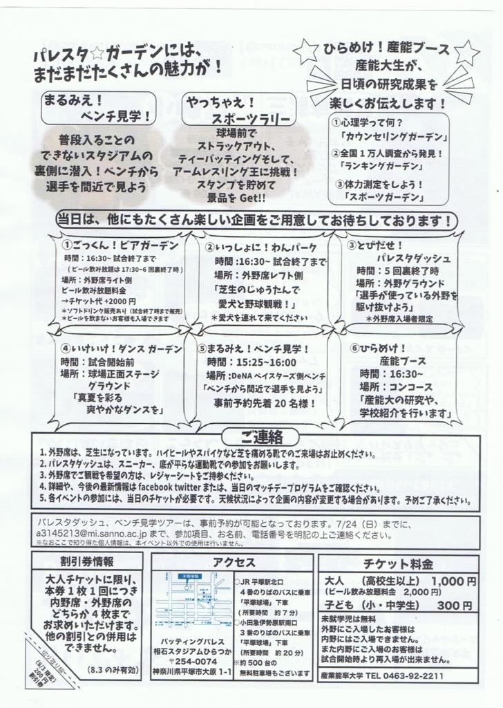 f:id:suguru0220:20160729161211j:plain
