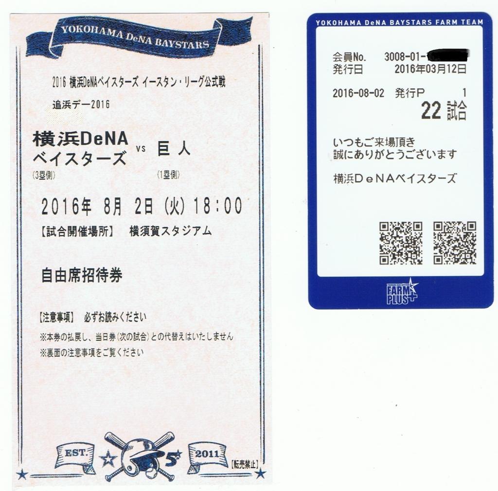 f:id:suguru0220:20160802225524j:plain