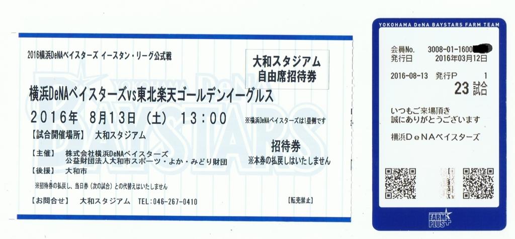 f:id:suguru0220:20160813200809j:plain