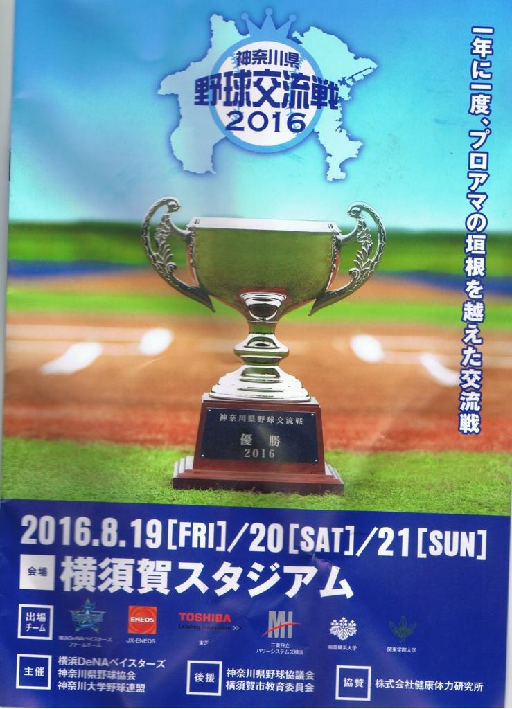 f:id:suguru0220:20160819213304j:plain
