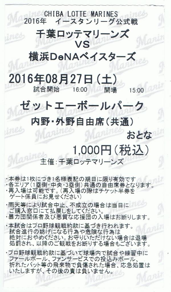 f:id:suguru0220:20160827211658j:plain
