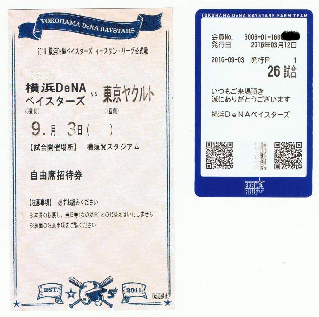 f:id:suguru0220:20160903201343j:plain