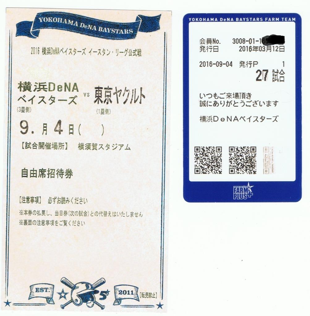 f:id:suguru0220:20160904203155j:plain
