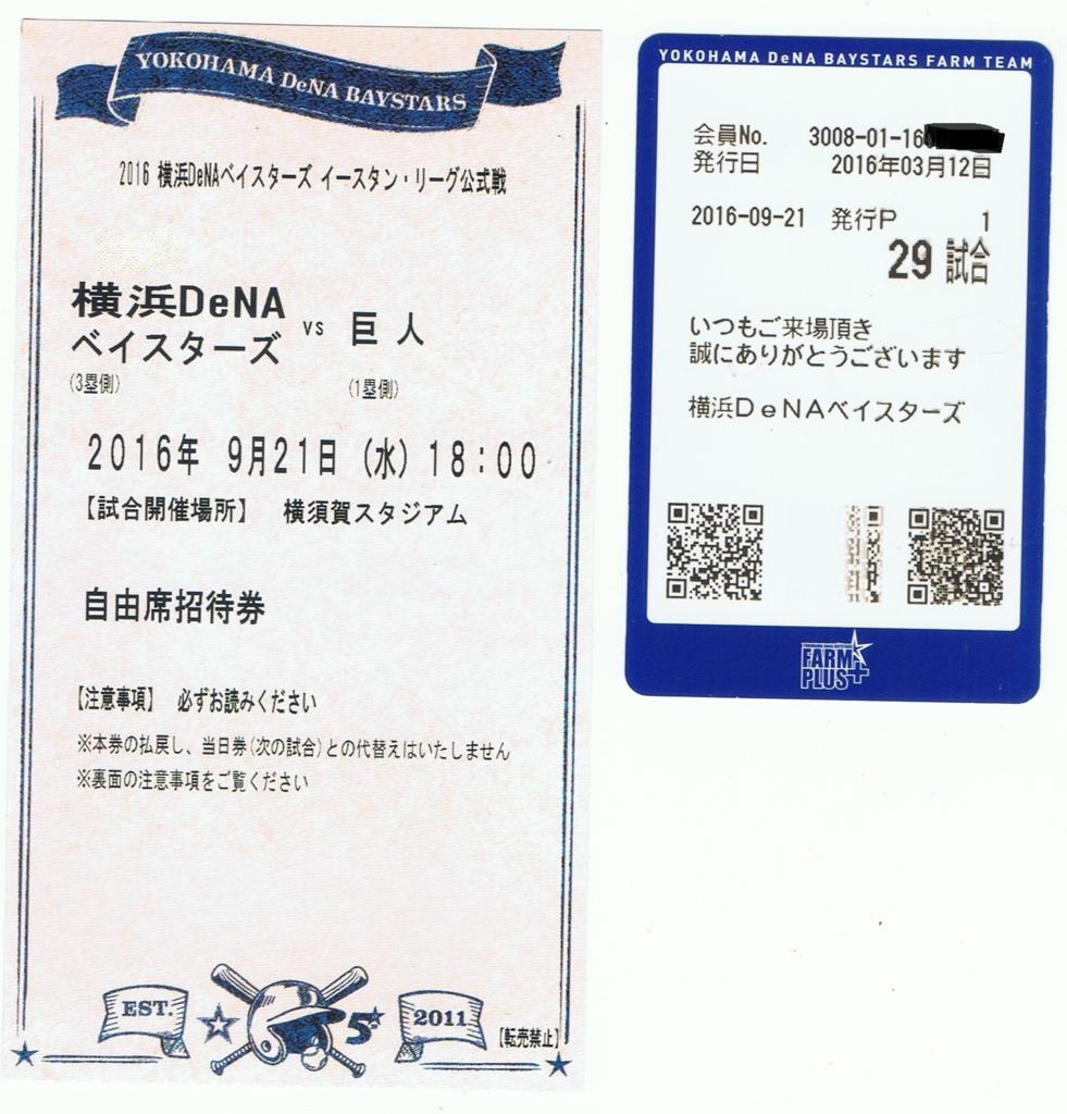 f:id:suguru0220:20160922003621j:plain