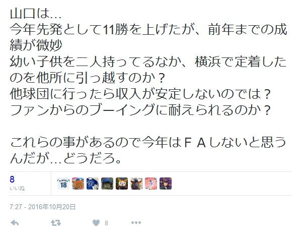 f:id:suguru0220:20161020114220j:plain