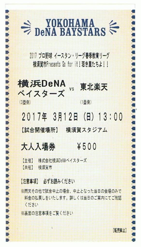f:id:suguru0220:20170312173610j:plain