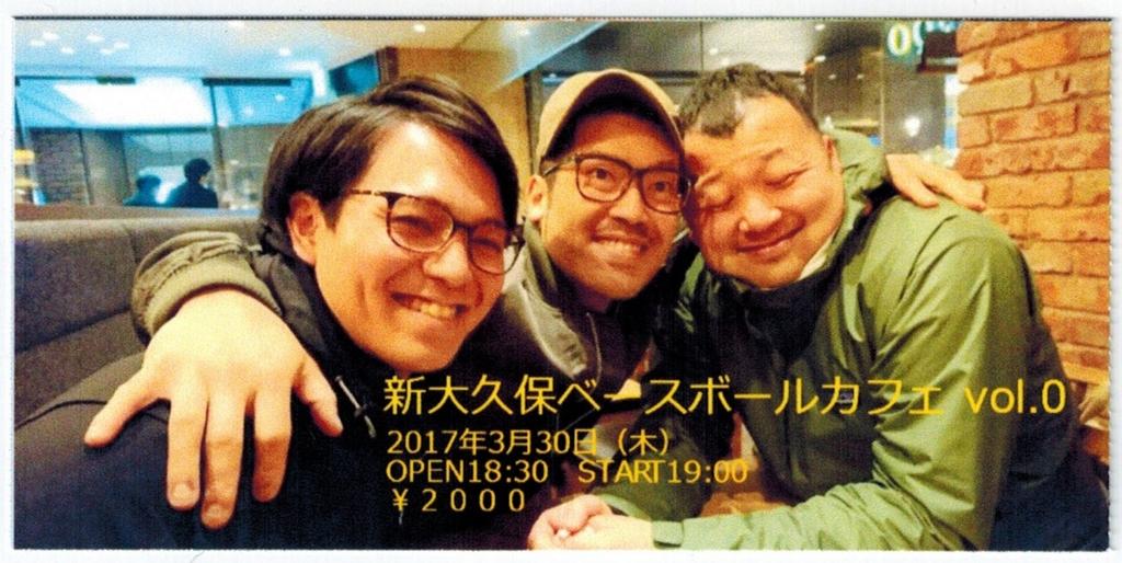 f:id:suguru0220:20170331121225j:plain