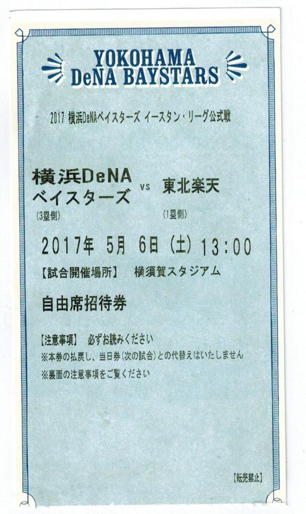 f:id:suguru0220:20170507180312j:plain
