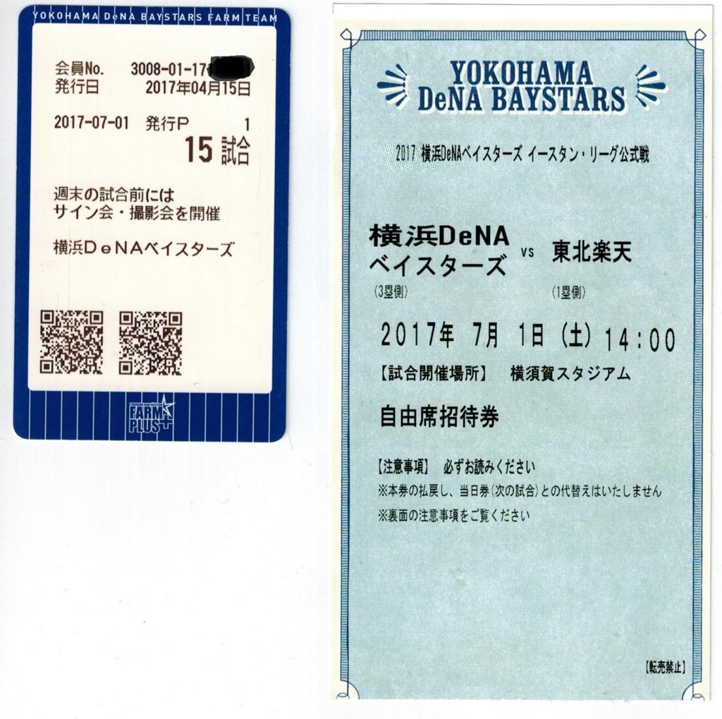 f:id:suguru0220:20170701184632j:plain