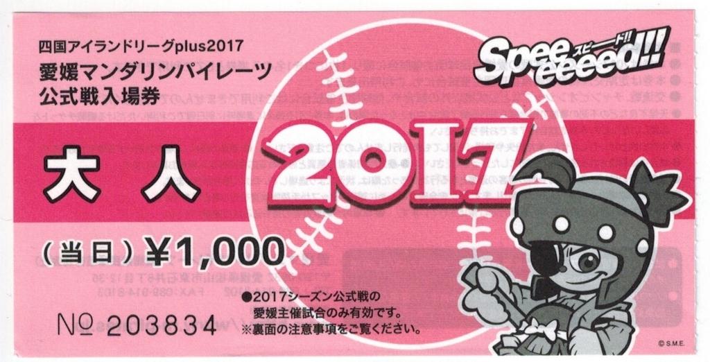 f:id:suguru0220:20170816145232j:plain