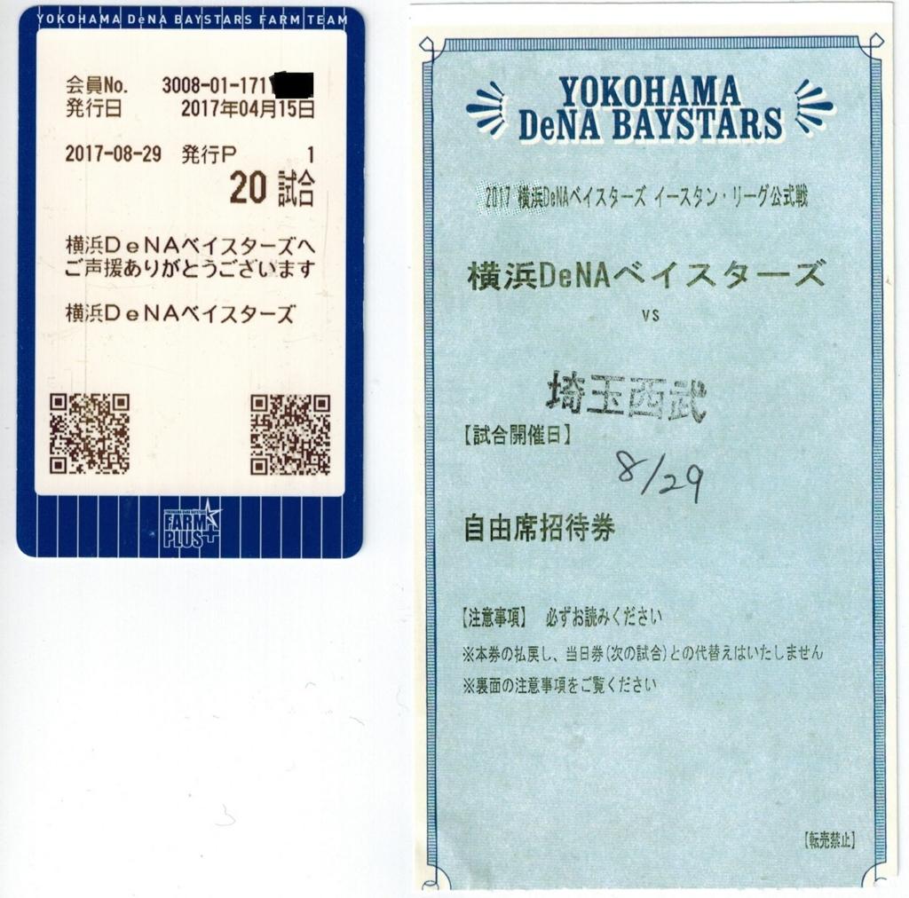 f:id:suguru0220:20170829223226j:plain