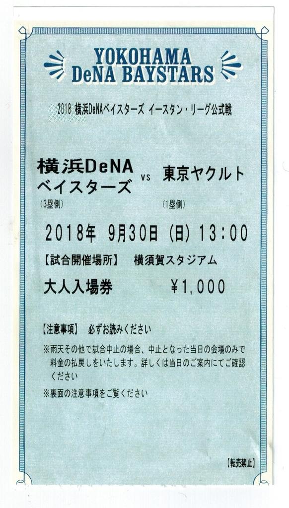 f:id:suguru0220:20180930191300j:plain