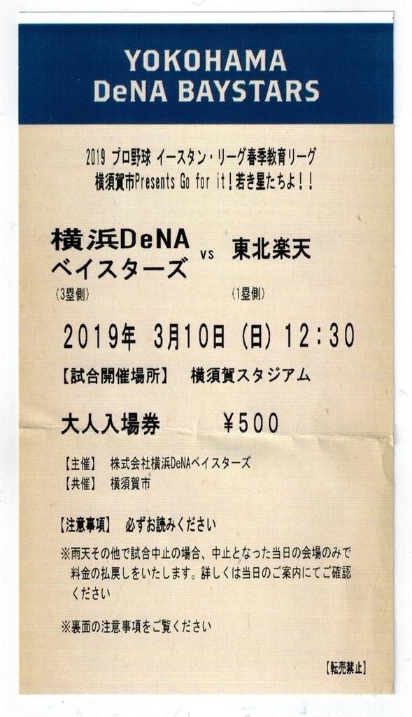 f:id:suguru0220:20190310193415j:plain
