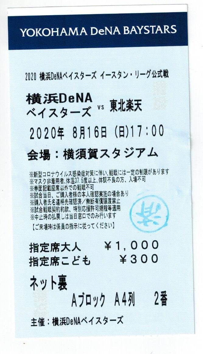 f:id:suguru0220:20200816235859j:plain